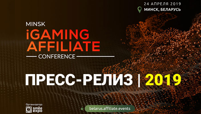 Пресс-релиз | Minsk iGaming Affiliate Conference 2019