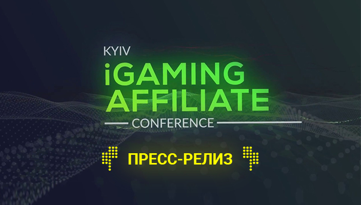 Пресс-релиз | Kyiv iGaming Affiliate Conference 2019