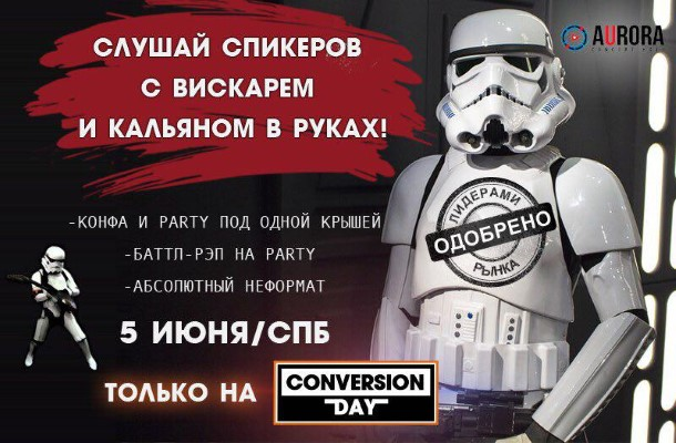 Конференция 5 июня: Conversion Day: Арбитраж VS SMM + розыгрыш билета